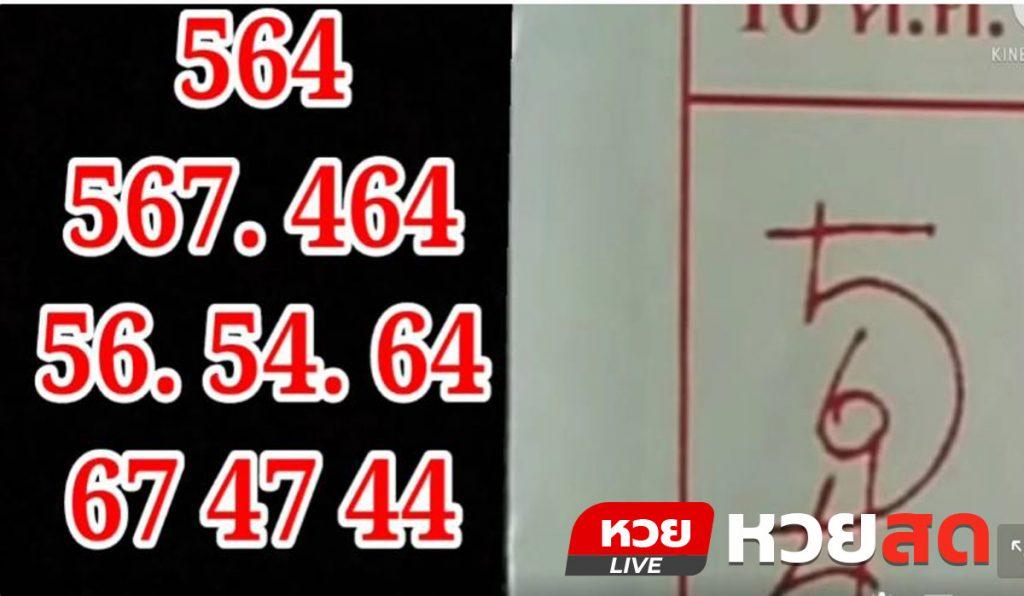 เลขเด็ด 16 ตุลาคม ปฏิทินวัดไผ่เขียว ปฏิทินจีน